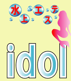 Idol - who is your idol?