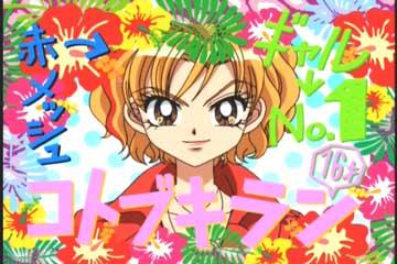Ran Kotobuki of GALS! - Introductory image of Ran Kotobuki from the anime Super GALS!: Kotobuki Ran