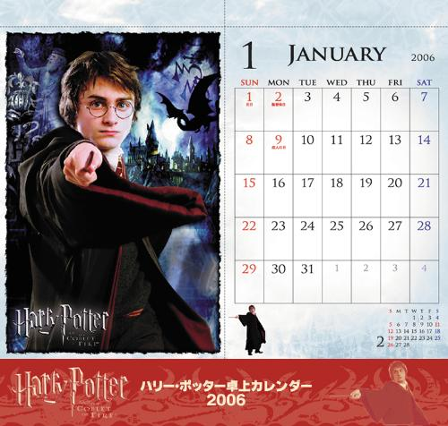 How far ahead do you plan? - A picture of a Harry Potter calendar.