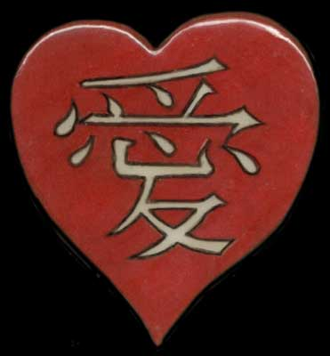 Heart - A red heart with an oriental symbol on it.