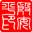 Do you always use your real signature? - A picture of a Chinese seal. Photo source: http://farm1.static.flickr.com/51/125164340_f834650d18.jpg?v=0 .