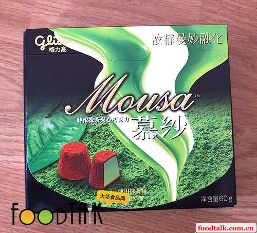 mousa - my favorate brand of chocolate.