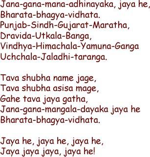 Indian National Anthem - National Anthem..