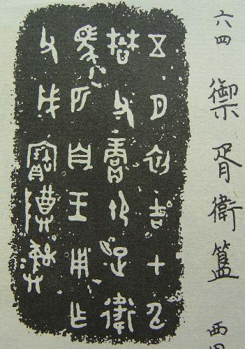 chinese - a piece of chinese calligraphy.