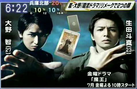 Maou promo - Will devil lawyer put his hand on Ikuta Toma? :P
