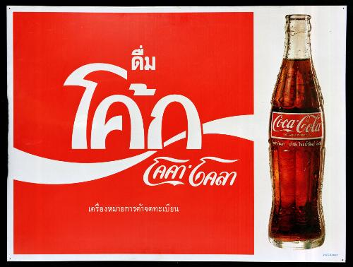 Coca Cola in thai - It's coca cola logo in thai :3