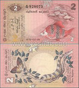 Currency of Srilanka - This is the bank not of two rupees of the SriLanka ,which released during 1979.