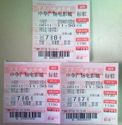 cinema tickets - three Avatar cinema tickets I bought for my colleague
