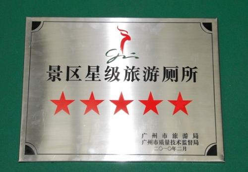 Five star toilet - The sign of a five star toilet