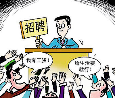 zero-salary - employment of zero-salary