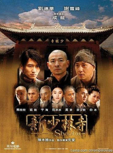 The New Shaolin Temple  - Jackie Chan's movie after Karate Kid