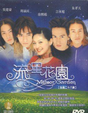 Meteor Garden - the Meteor Garden from Taiwan starring Barbie Hsu, Jerry Yan, Vic Zhou, Vanness Wu and Ken Chu