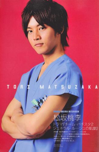 Matsuzaka Tori - Matsuzaka Tori in Team Batista 2