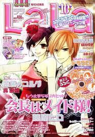 Kaichou wa Maid sama anime - awesome shoujo anime!