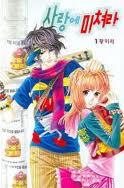 Love like crazy manhwa - manhwa/ korean comic
