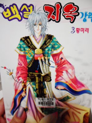 Advent of Snow White to Hell - Manhwa/ korean comic