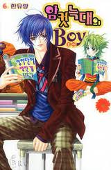 Boy of the female wolf - Manhwa
