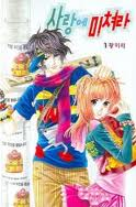Love like crazy - Manhwa. one of my faves