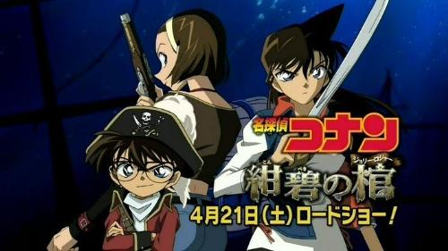 Detective Conan Movie 11 - Detective Conan Movie 11- Jolly Roger in the deep Azure.