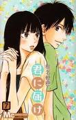 kimi ni todoke anime - kimi ni todoke anime couple