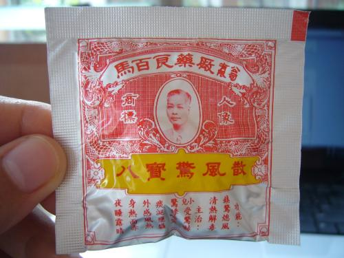 Ma Pak Leung Bat Po Keng Foong Powder - ma pak leung bat po keng foong powder to prevent sudden nervous fright, irritability, constant disturbed crying, sleeplessness and nocturnal unrest in children. Also for common colds and fever, phlegm accumulation, cough and dyspnea.