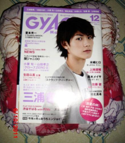 Haruma Miura - Haruma Miura on the cover of GYAO Magazine December 2008