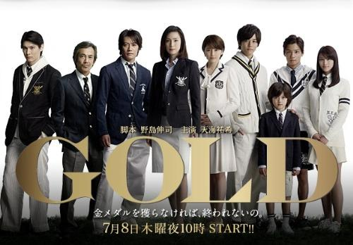 gold - The cast of Japanese drama GOLD
