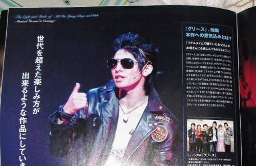 Ikuta Toma - Ikuta Toma in GYAO Magazine December 2008, theater play of Grease