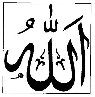 Allah In Arabic - This means everything to me