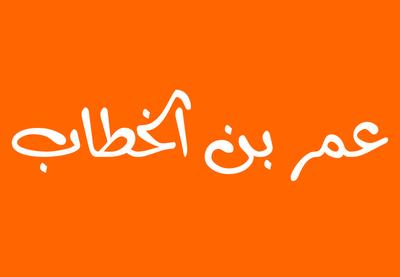 Umar bin Khatab - The Arabic calligraphy of 'Umar bin Khatab'  Umar bin Khatab is the second khalifah (leader) after Prophet Muhammad PBUH passed away.