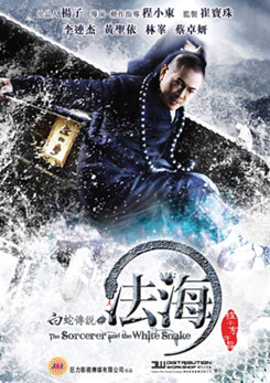 The Sorcerer and the White Snake - Jet Li as Reverend Fahai