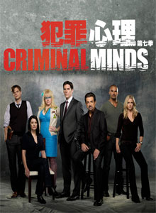 Criminal Minds Season 7 - Another surprise return as the team are in the crossroads of being disbanded.