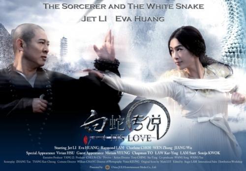 The Sorcerer and the White Snake - Starring Jet Li as Reverend Fahai