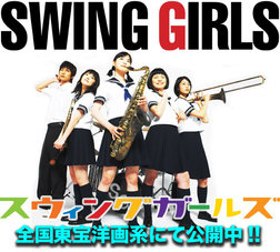 Swing Girls - Swing Girls (and a Boy)