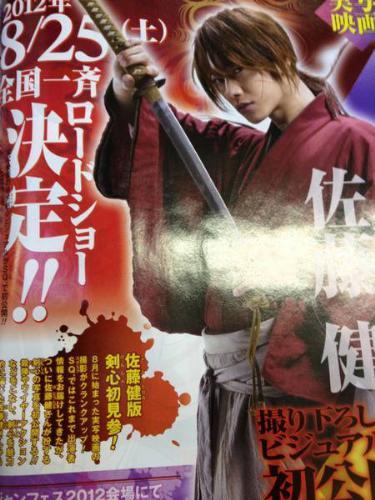 Rurouni Kenshin Live Movie - Sato Takeru as Rurouni Kenshin