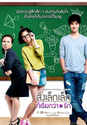 Crazy Little Thing Called Love - A film from Thailand is a romantic comedy genre. This movie tells the story of first love of a 14-year-old girl who likes to seniors. In aid of three friends and a book of love, the girl went from an ugly duckling into a beautiful swan. Of course with the season comedy that tickles.