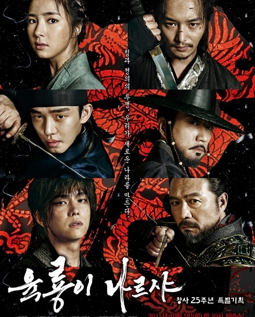 Six Flying Dragons dramafever