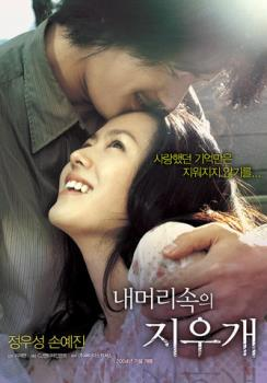 A Moment To Remember - Korean movie