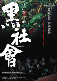"""Election - Election (Chinese title: ??? – literally """"Black Society"""", a common Cantonese reference to the society of triads) is a 2005 film directed by Johnnie To with a large ensemble cast. The two actors Simon Yam and Tony Leung play two gang leaders engaged in a power struggle to become the new leader of the Hong Kong Triad society."""