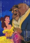 beauty and the beast - beauty and the beast, what a cute and lovely story