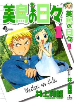 Midori Days (Midori no Hibi) - Midori Days (Midori no Hibi?) is an 85-chapter manga and 13-episode anime series created by Kazurou Inoue. Japanese title of manga and anime is shared with one of Off Course singles. The title is also a pun referring to Greenery Day (Midori no hi?), the former name of Showa Day, a Japanese holiday forming part of Golden Week.  - answers.com
