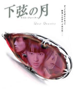 Kagen no tsuki - A pic from the Kagen no Tsuki movie.