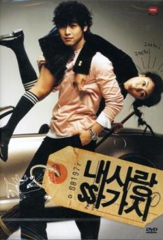 100 days with mr. arrogant - a korean movie poster