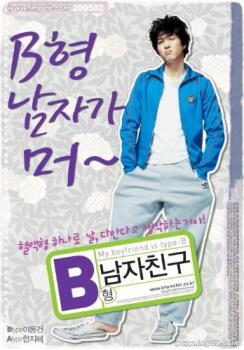 My boyfriend is type-b - korean movie of Lee Dong Wook