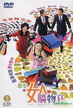 Shopholic - chinese movie