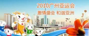 Guangzhou Asian Games - Asian Games is a big event. If I were in Guangzhou, I will go and watch the games with a ticket offered by the government. I appreciate it.
