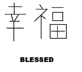 BLESSED - CHINESE WORD - BLESSED