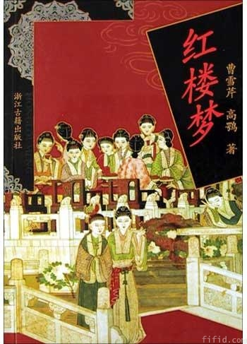 Recommends a good book! - «The Dream of Red Mansion»This is China's classical books, very famous?Or translates«The Tale of the Stone» Chinese name«???(HongLouMeng)»