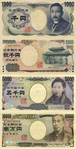Japanese Yen - The national currency of Japan.  Pictured are the \1000, \2000, \5000, and \10,000 notes.
