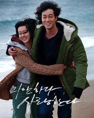 I am sorry, I love you - This two leading stars have awesome performance in this drama, and they were also chosen as the most matched TV couple in 2005, Korea.